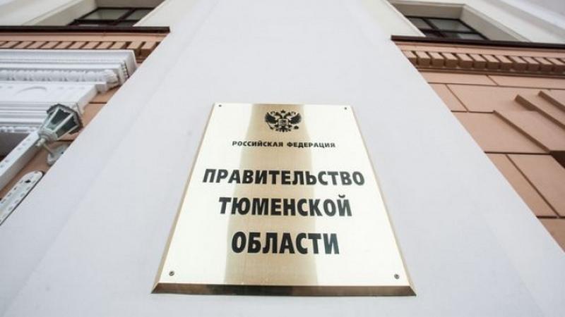 Тюменская область планирует направить 42млнруб. накомпенсацию ущерба отАЧС
