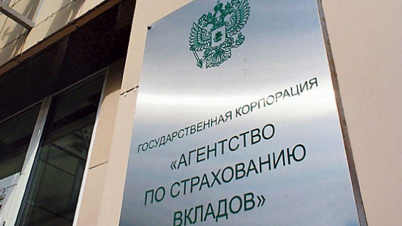 АСВ начинает выплаты вкладчикам тюменского банка, вкотором проворовалось руководство
