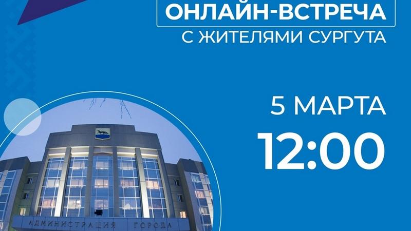 Губернатор Югры встретится с жителями Сургута онлайн