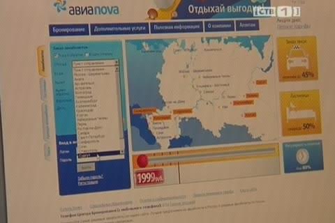 Купить дешевые авиабилеты в Москве заказ