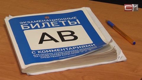 Объявлены вне закона. Ученики большинства сургутских автошкол могут остаться без водительских прав