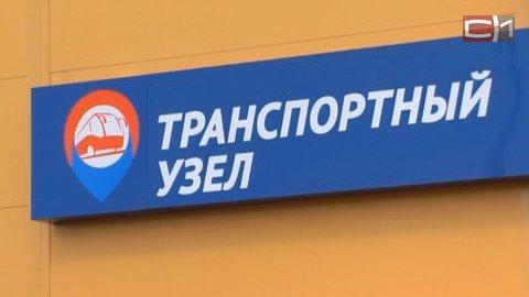 Автовокзал сургут - 77